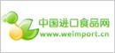 中国进口食品网