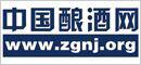 中国酿酒网