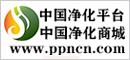 中国净化平台