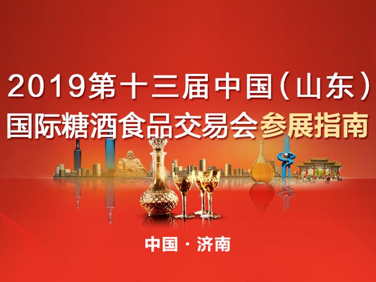 2019第十三届中国(山东)国际糖酒食品交易会参展指南