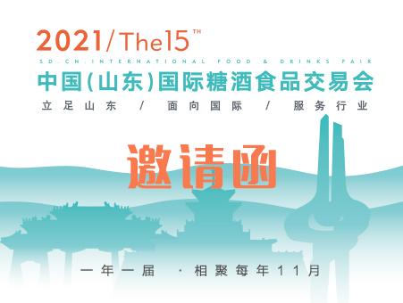 2021第十五届中国(山东)国际糖酒食品交易会邀请函