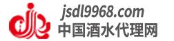 中国酒水代理网