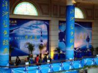 山东国际王者体育直播在线之洋河